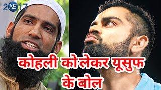 जानिए क्यों Sachin Tendulkar के सामने Virat Kohli को पसंद नहीं करते Mohammad Yousuf