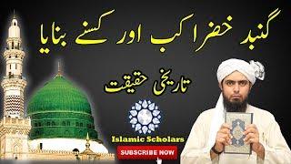 Gumbat e Khizra Kis Ne Banaya Or Kab Banaya | History of Green Dome by Engineer Muhammad Ali Mirza
