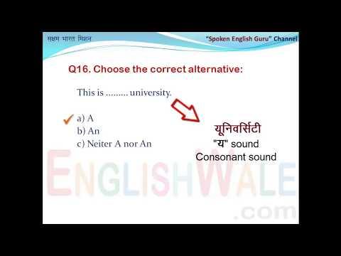 English Grammar & Spoken Test 1 | How to learn English at home | Spoken English Guru Learning App