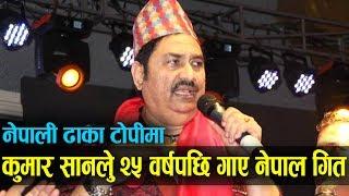 नेपाली ढाका टोपिमा कुमार सानुले गाए २५ वर्षपछि नेपाली गित|| Kumar Sanu in Nepal