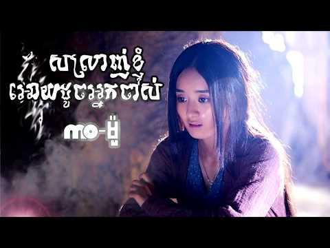 ស្រលាញ់ខ្ញុំអោយដូចអ្នកចាស់ Original Song By MoSl nh oy duch neak jas