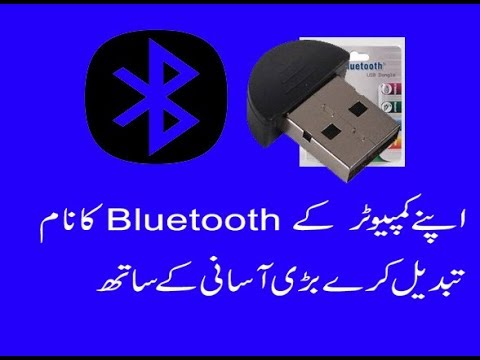how to change bluetooth name in urdu hindi