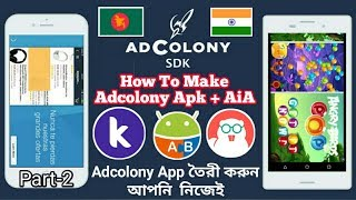 Adcolony aia file Free Download Don't Miss this video