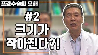 포경수술 오해 2. 포경수술하면 성기가 작아진다고?!