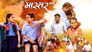 मास्तर | Master | Marathi Short Film | Ek Gav Tera Bhangadi