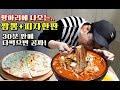 항아리짬뽕..피자한판.. 30분안에 다먹으면 공짜?? jjamppong pizza in 30 minute challenge mukbang 야식이 도전 먹방