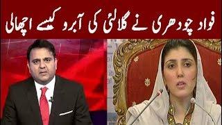 Fawad Chaudhry Badly Dirty Against Ayesha Gulalai In Live Show | Khabar Kay Peechay