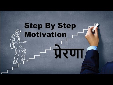 प्रेरणा | Step By Step Motivation | Motivational video in hindi