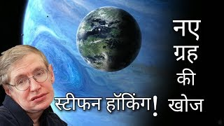 🌎नए ग्रह की खोज यात्रा | Discovery Of Our New Earth (Official)