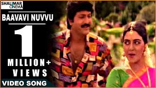 Pedarayudu Movie || Baavavi Nuvvu Video Song || Mohan Babu,Bhanupriya