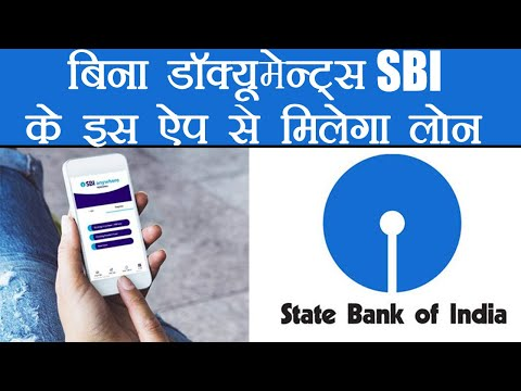 SBI ने Launch की शानदार App, बिना Documents के ले सकेंगें Loan। वनइंडिया हिंदी