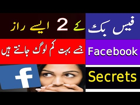 Facebook SECRETS  2017  Who Viewed My Profile? & How to Check FAKE PROFILE  PICTURES URDU / HINDI