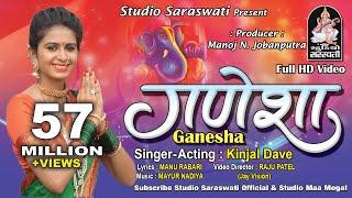 KINJAL DAVE | GANESHA (ગણેશા) Full HD VIDEO SONG | Produce By STUDIO SARASWATI