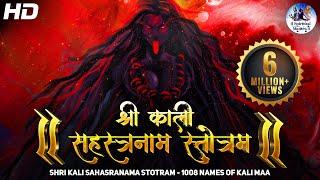MOST POWERFUL SHRI KALI SAHASRANAMA STOTRAM | 1008 NAMES OF KALI MAA | श्री काली सहस्त्रनाम स्तोत्रम