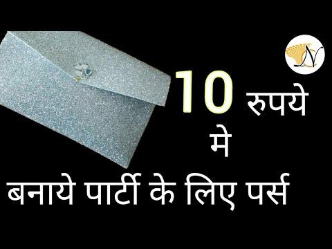 How to make Foam Clutch Bag - Purse making Tutorial