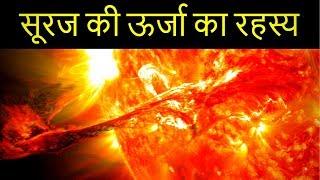 सूर्य को सतत जलने की ऊर्जा कहाँ से मिलती है. (How The Sun Works)