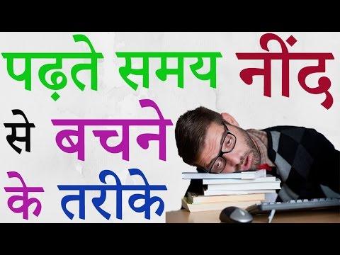 How to Avoid Sleep While Studying || पढ़ते समय नींद को कैसे  भगाए || Motivation  Video✔