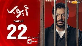 مسلسل أيوب بطولة مصطفى شعبان – الحلقة الثانية والعشرون (٢٢)   (Ayoub Series ( EP 22