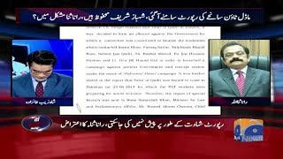 Aaj Shahzeb Khanzada Kay Sath - 05-December-2017