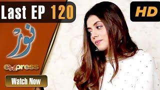 Pakistani Drama | Noor - Last Episode 120 | Express Entertainment Dramas | Asma, Agha, Adnan Jilani