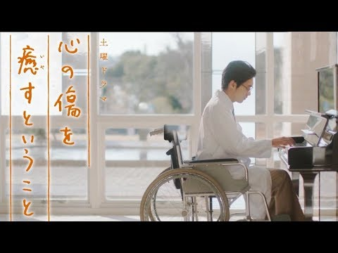 [阪神・淡路大震災] 土曜ドラマ「心の傷を癒(いや)すということ」 | PR動画 | NHK