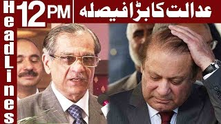 Court Reserves Judgement in Disqualification Case - Headlines 12 PM - 14 February - Express News