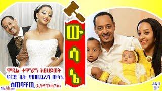 Ethiopia: በነ እፀህይወት ፍቺ ፍርድ ቤት የመጨረሻ ውሳኔ ሰጠባቸዉ - Ethiopian actress Etsehiwot Abebe and court ruling