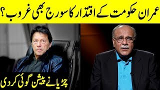 Game Is Over For PTI and Imran Khan? | Najam Sethi reveals Everything | Sethi Sey Sawal | NS