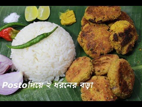 কি করে না ভেঙ্গে পোস্তর বড়া তৈরী করবেন||Bengali Postor Bora||Poppy Seed Fritter||Khas Khas Vada