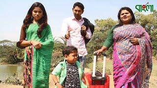 চাপা বাজ জামাই | ছোট দিপু | Chapabaj Jamai | Choto Dipu | Bangla New Koutuk 2019