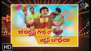 Extra Jabardasth| 11th January 2019 | Full Episode | ETV Telugu