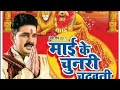 Sun Re Sugniya Pawan Singh Bhakti 2017 mp3
