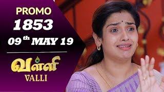 VALLI Promo | Episode 1853 | Vidhya | RajKumar | Ajai Kapoor | Saregama TVShows Tamil