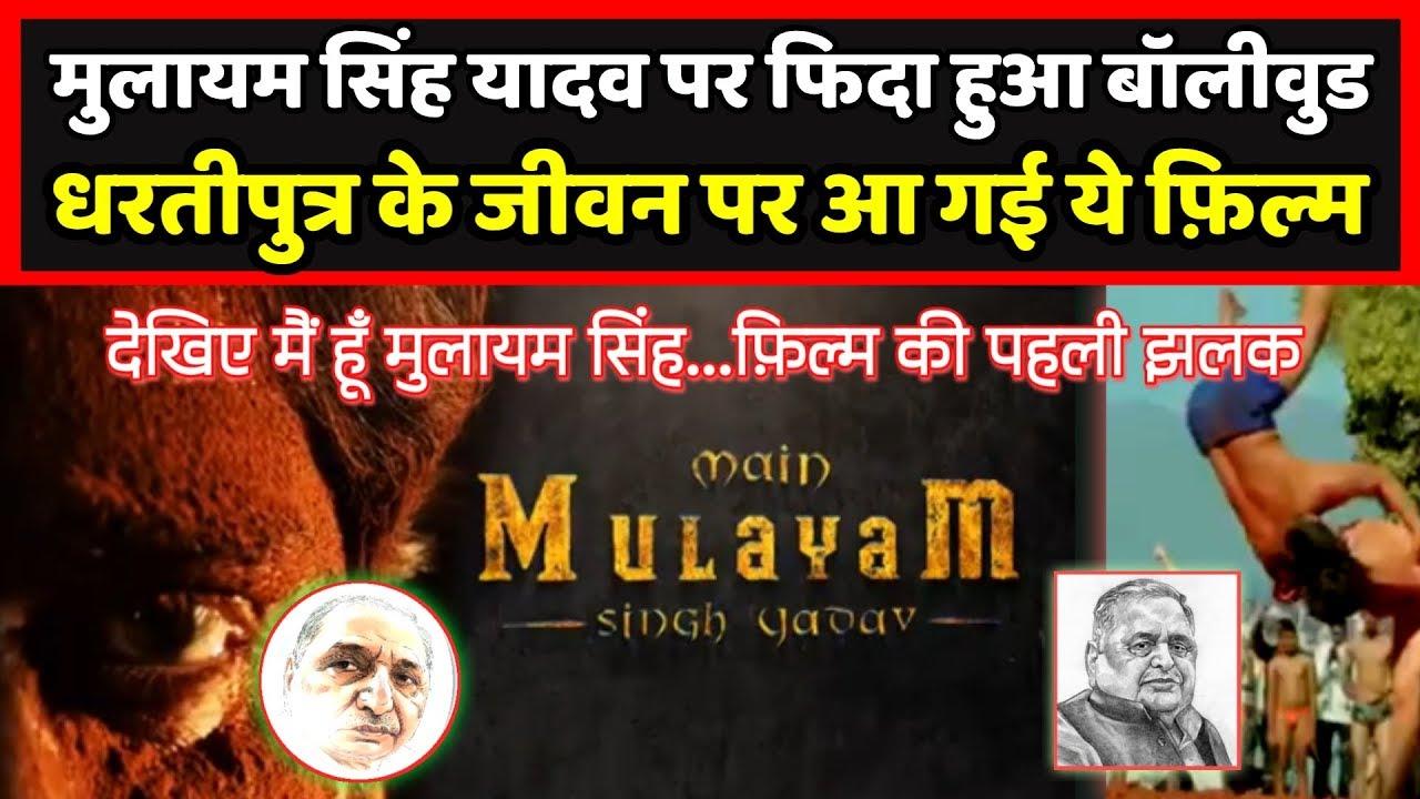 मुलायम सिंह यादव के जीवन पर आ गई ये हिंदी फिल्म, देखिये क्या है इस पिक्चर में