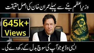 who is imran khan? PTI Supporters Must Watch This Video