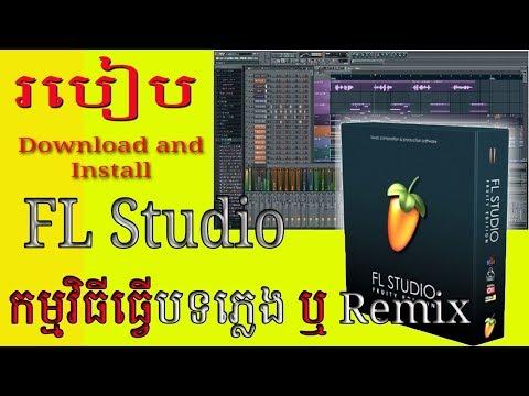 របៀបទាញយក និង តំឡើង, How to download and install FL Studio,
