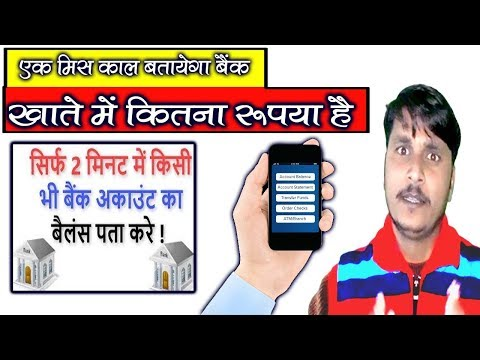#47 Bank  balance check with sms    एक SMS से चेक करें खाते का बैलेंस    BY PravinYash