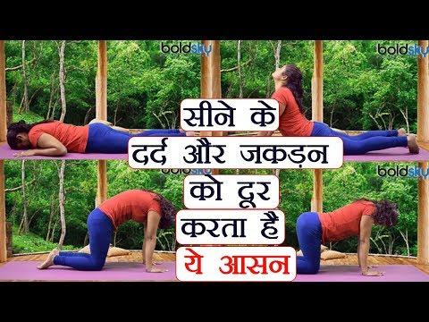 Yoga for Chest pain | सीने के दर्द और जकड़न को दूर करता है ये आसन | Boldsky