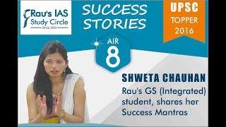 Toppers Talk by Shweta Chauhan, AIR 8, IAS 2016