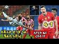 ስፖርት ዜና 17/06/13 ዓ.ም Amharic sport news