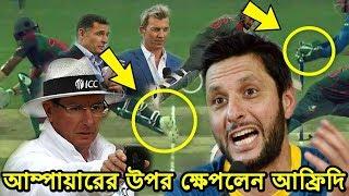 দেখুন এবার সেই আম্পায়ারের উপর চরম ক্ষেপে গেলেন আফ্রিদি ! ban vs india asia cup 2018