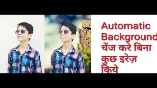 How to change autometic background