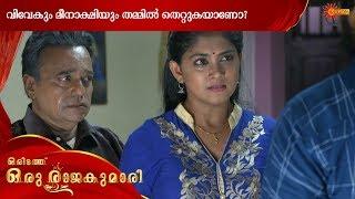 Oridath Oru Rajakumari - Episode 104 | 7th Oct 19 | Surya TV Serial | Malayalam Serial