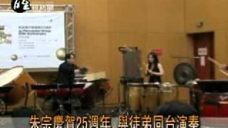 醒報-朱宗慶賀25週年 與徒弟同台演奏