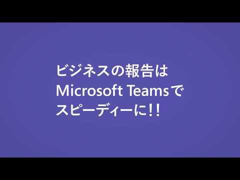 ビジネスの報告は Microsoft Teams でスピーディーに!!