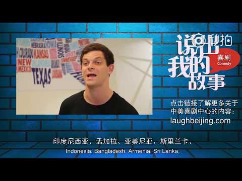U.S. Embassy Beijing: Tell Your Story! Jesse Appell and the US-China Comedy Center 说出我的故事