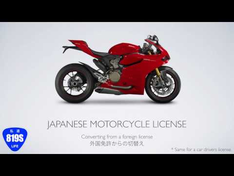 Motorcycle License in Japan: Part 1 - The paperwork and written test (Converting a Foreign License)