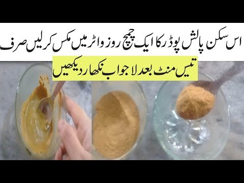 SUMMER SKIN CARE SKIN WHITENING SECRET|HERBAL SKIN POLISH ||SKIN WHITENING TIPS