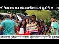 পশ্চিমবঙ্গ সরকারের উদ্যোগে জেলায় জেলায় কড়কনাথ মুরগি প্রদান চলছে ||digital Bharat