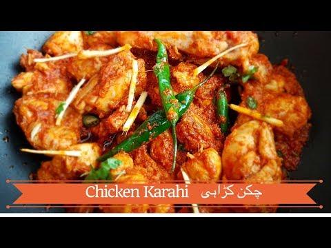 Chicken Karahi  چکن کڑاہی - Cook with Huda